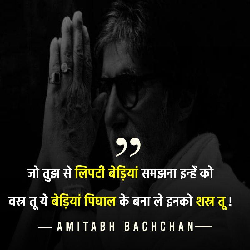 Amitabh Bachchan  Unique Quotes