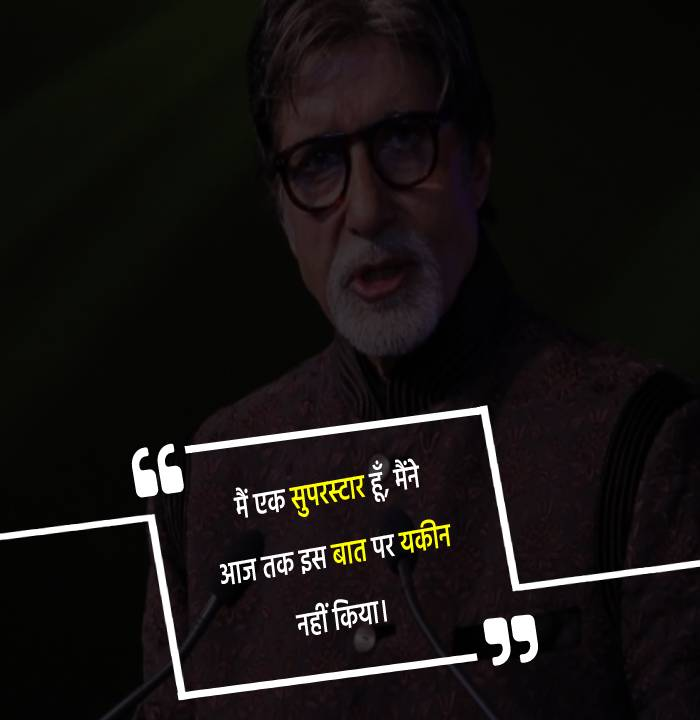 Amitabh Bachchan  Inspirational Quotes