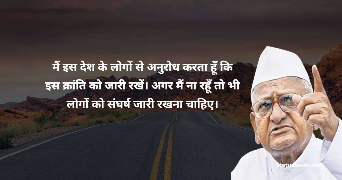 Anna Hazare Quotes, Thoughts, and Status