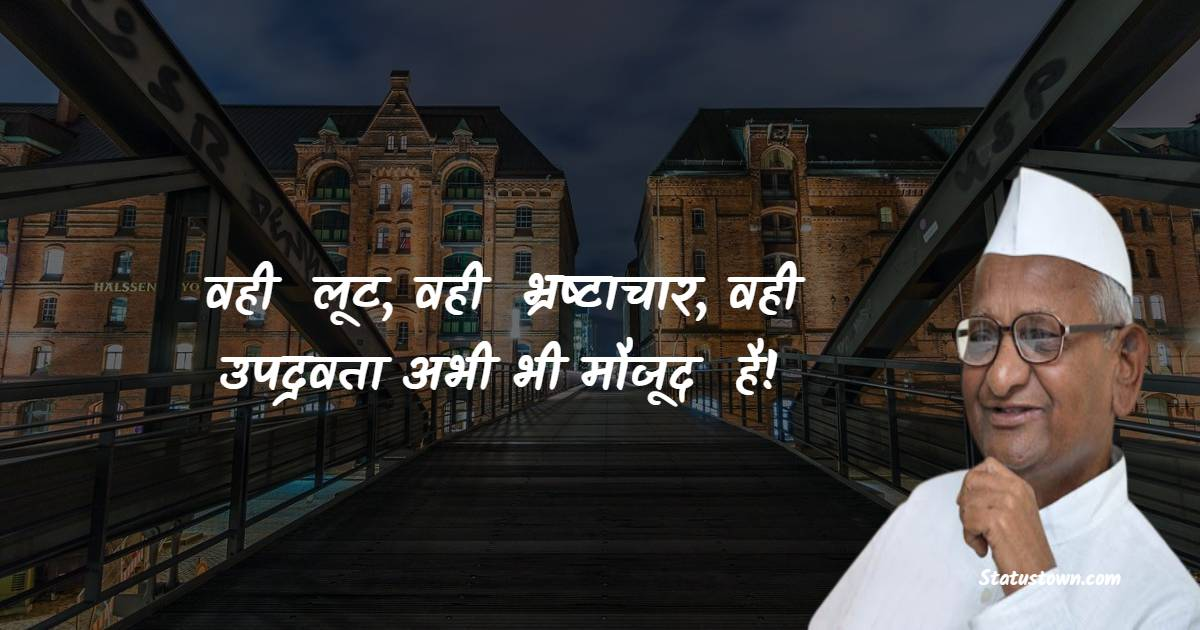 Anna Hazare Quotes images