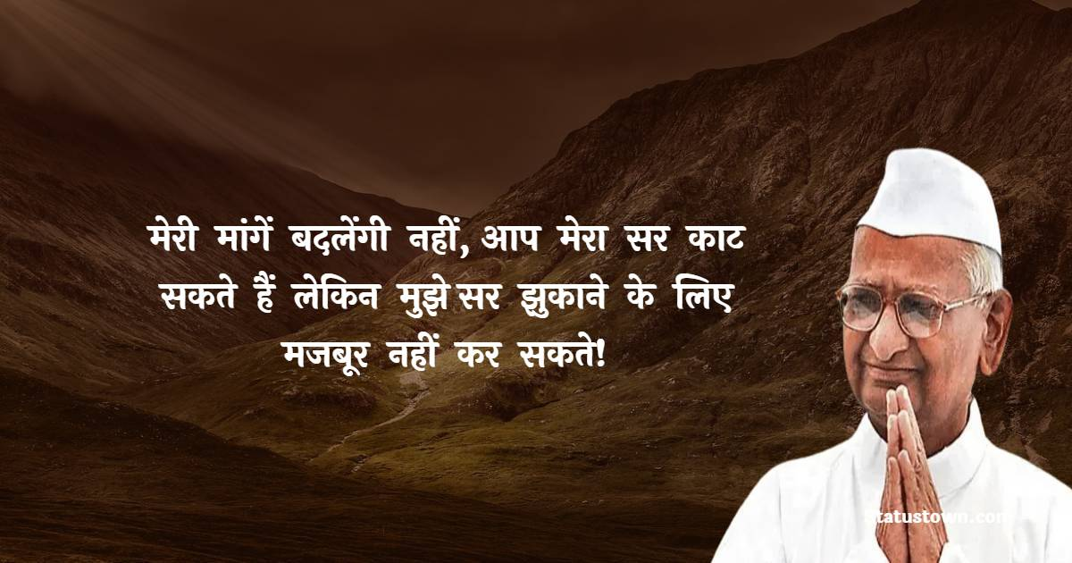 Anna Hazare Positive Quotes