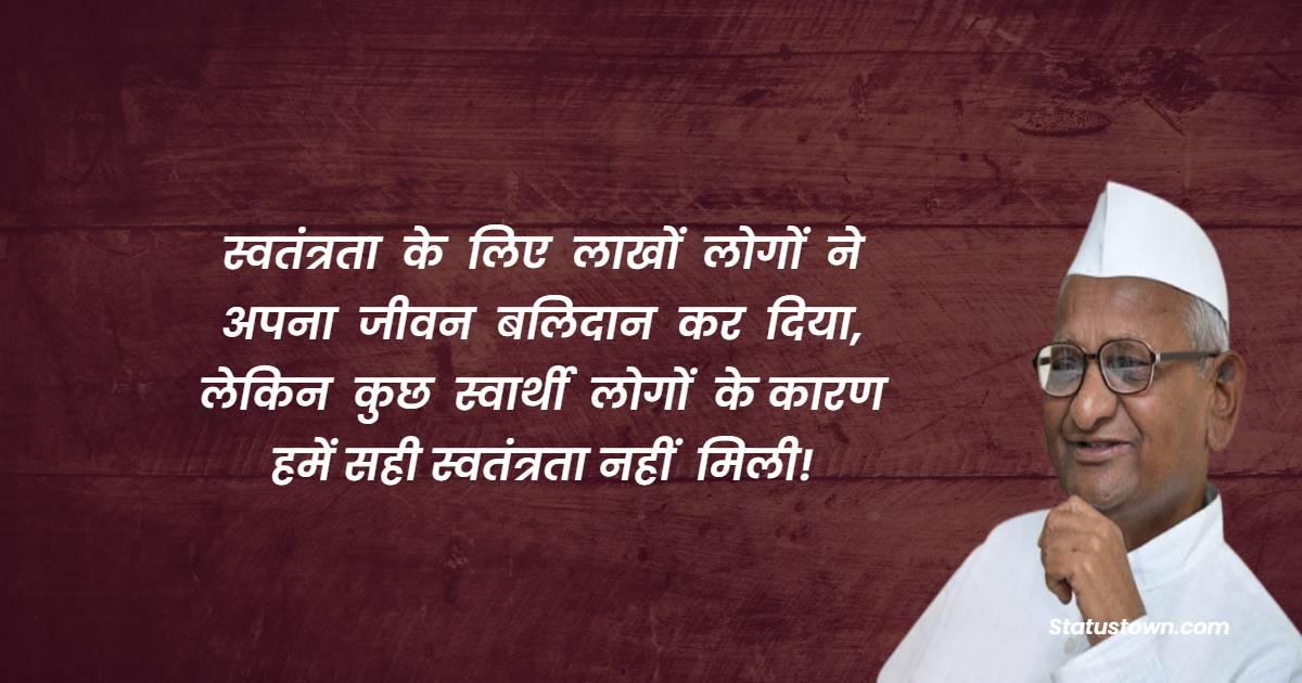 Anna Hazare Thoughts