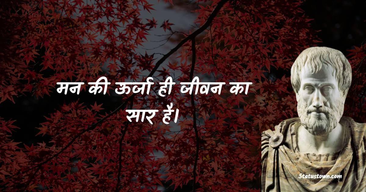 Aristotle  Quotes - मन की ऊर्जा ही जीवन का सार है।