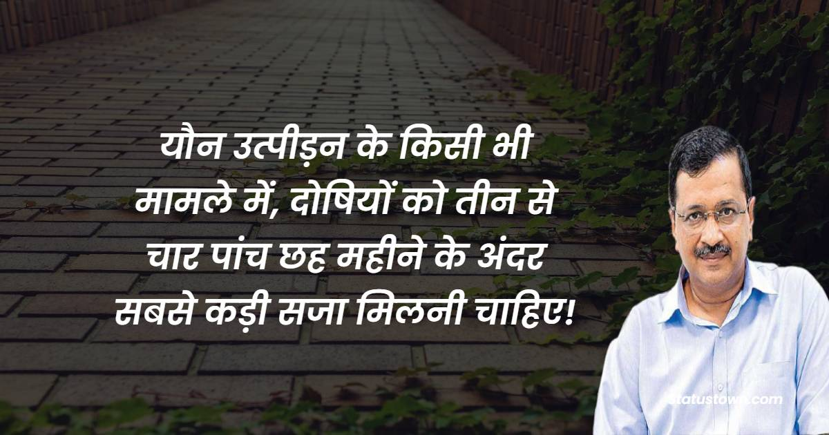 Arvind Kejriwal Quotes, Thoughts, and Status