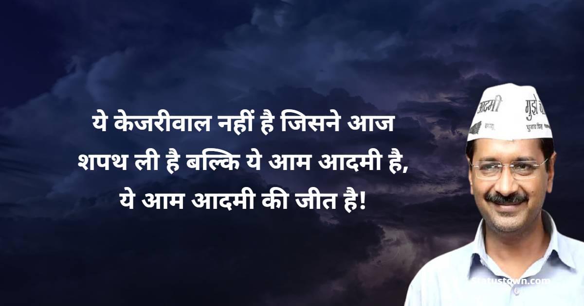 Arvind Kejriwal Status