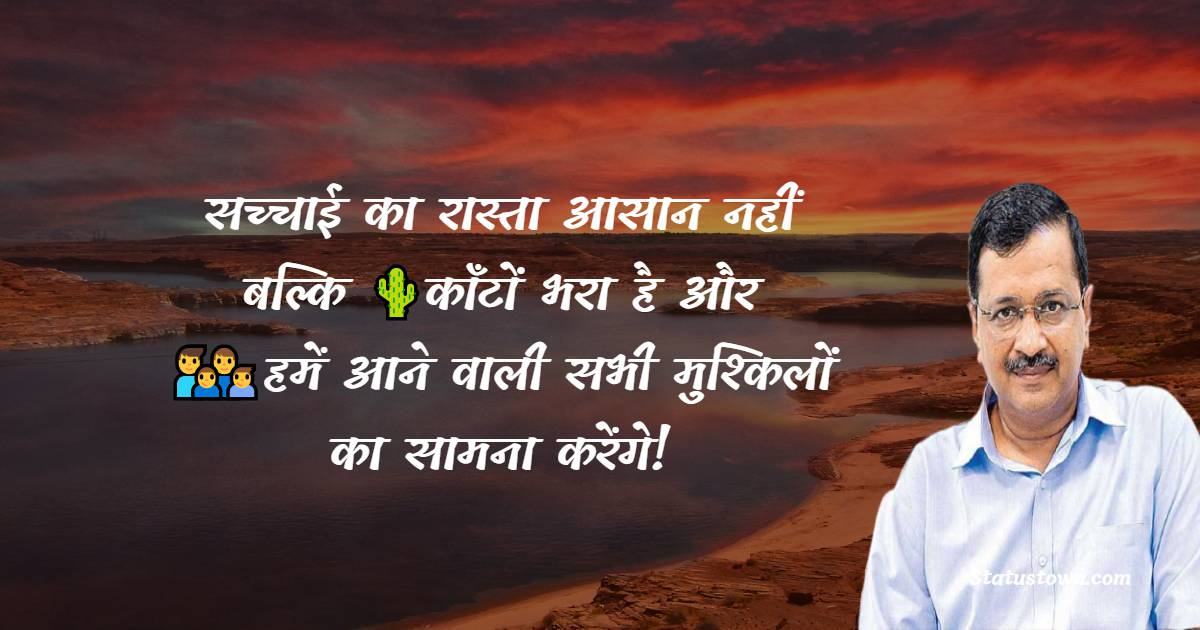 Arvind Kejriwal Quotes images