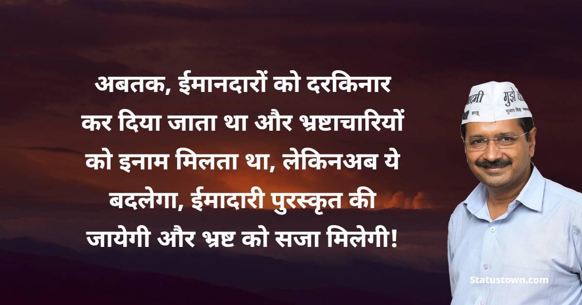 Arvind Kejriwal Motivational Quotes