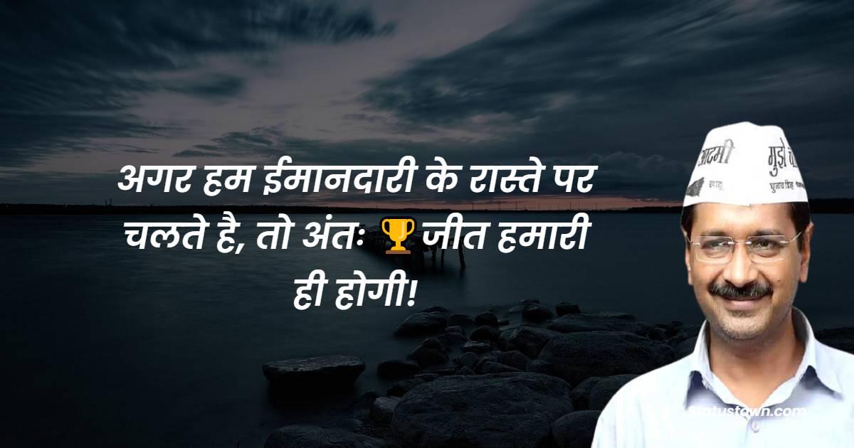 Arvind Kejriwal Inspirational Quotes