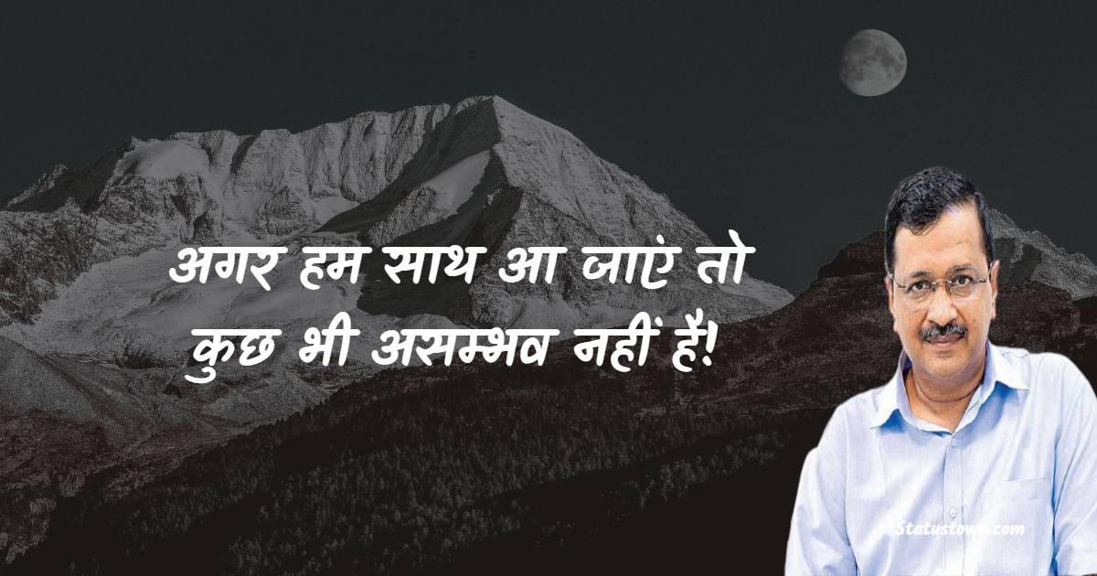Arvind Kejriwal Positive Quotes