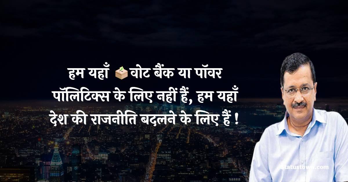 Arvind Kejriwal Thoughts