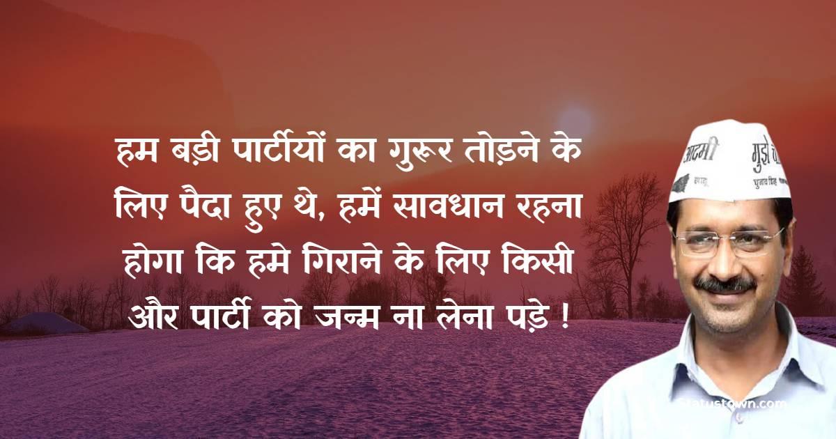 Arvind Kejriwal Unique Quotes