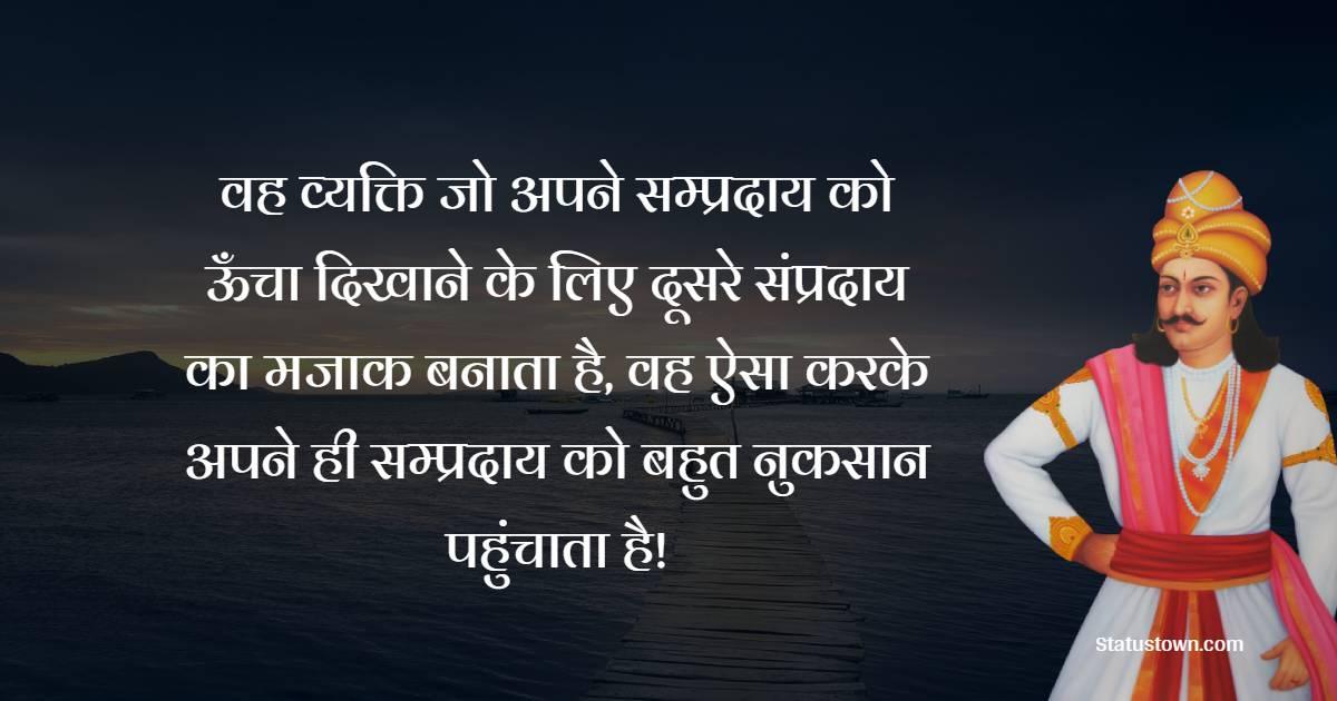 Ashoka The Great Quotes - वह व्यक्ति जो अपने सम्प्रदाय को ऊँचा दिखाने के लिए दूसरे संप्रदाय का मजाक बनाता है, वह ऐसा करके अपने ही सम्प्रदाय को बहुत नुकसान पहुंचाता है!