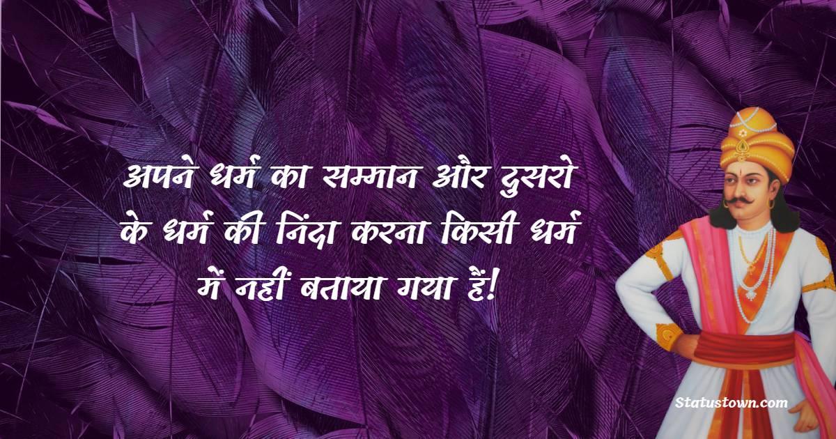 Ashoka The Great Quotes - अपने धर्म का सम्मान और दुसरो के धर्म की निंदा करना किसी धर्म में नहीं बताया गया हैं!