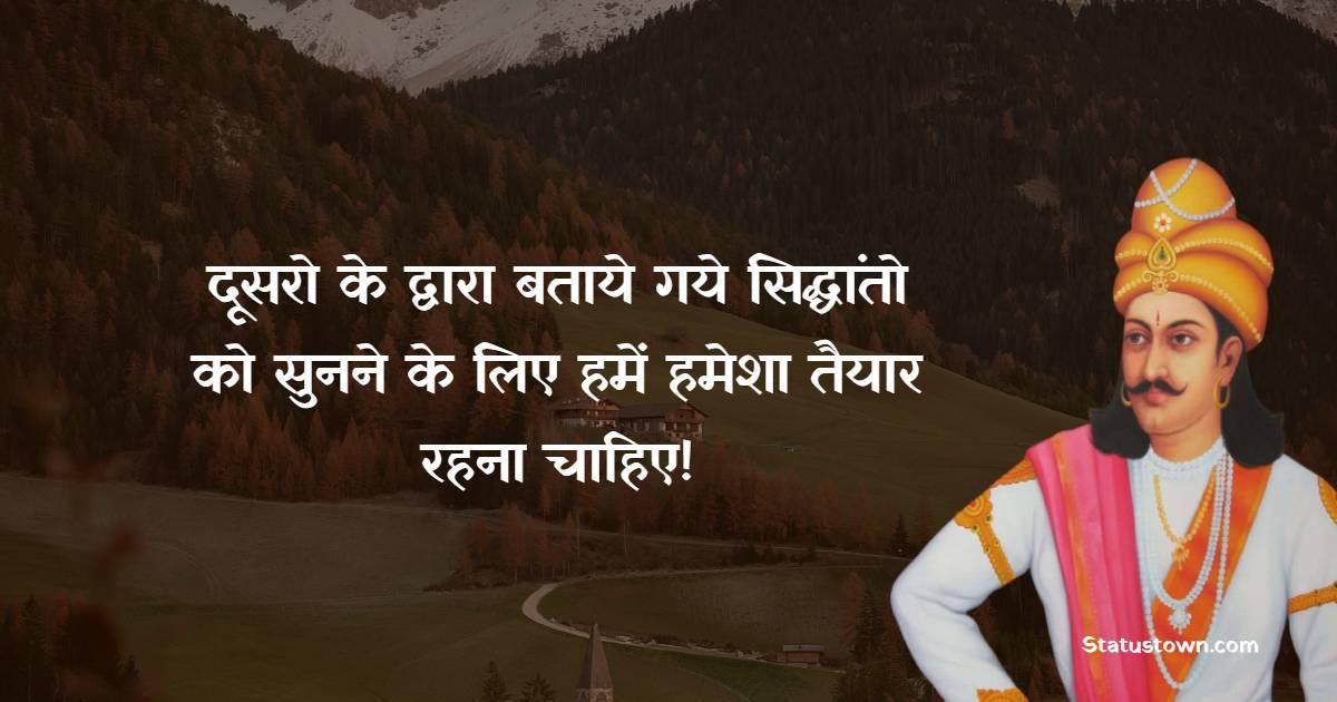 Ashoka The Great Quotes - दूसरो के द्वारा बताये गये सिद्धांतो को सुनने के लिए हमें हमेशा तैयार रहना चाहिए!