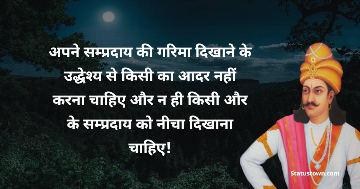 Ashoka The Great Quotes images