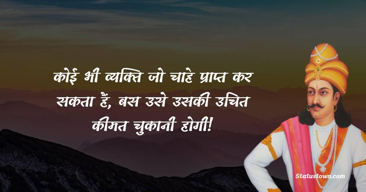 Ashoka The Great Motivational Quotes