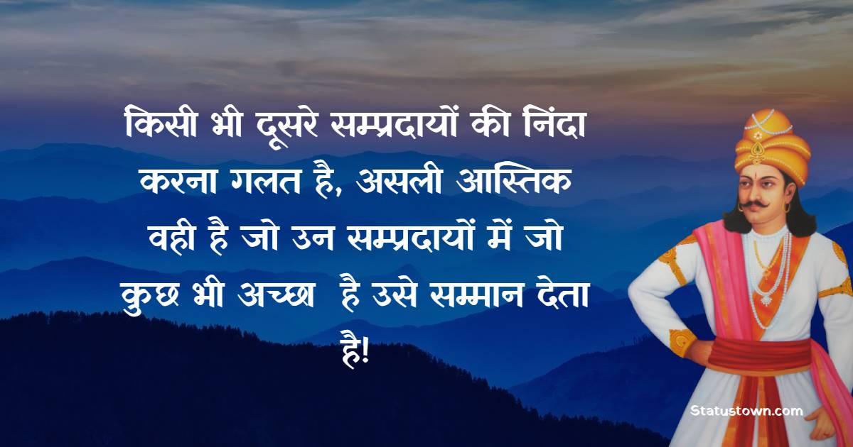 Ashoka The Great Positive Quotes