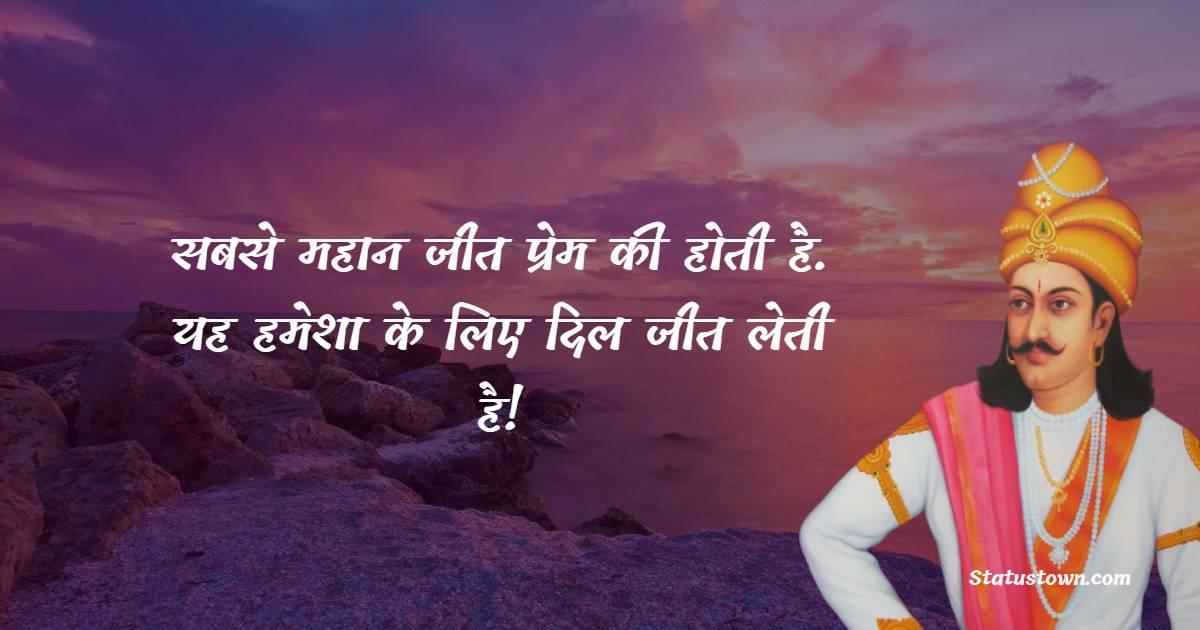 Ashoka The Great Thoughts