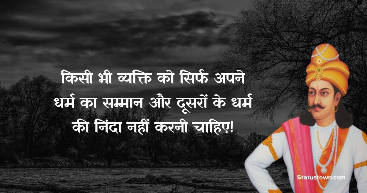 Ashoka The Great Unique Quotes