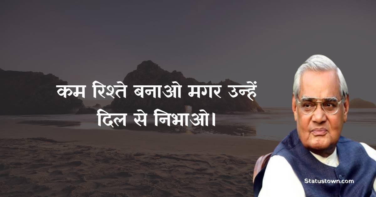 Atal Bihari Vajpayee Quotes, Thoughts, and Status