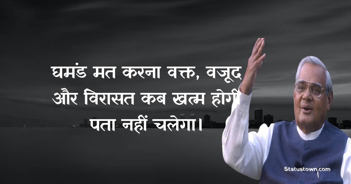 Atal Bihari Vajpayee Status