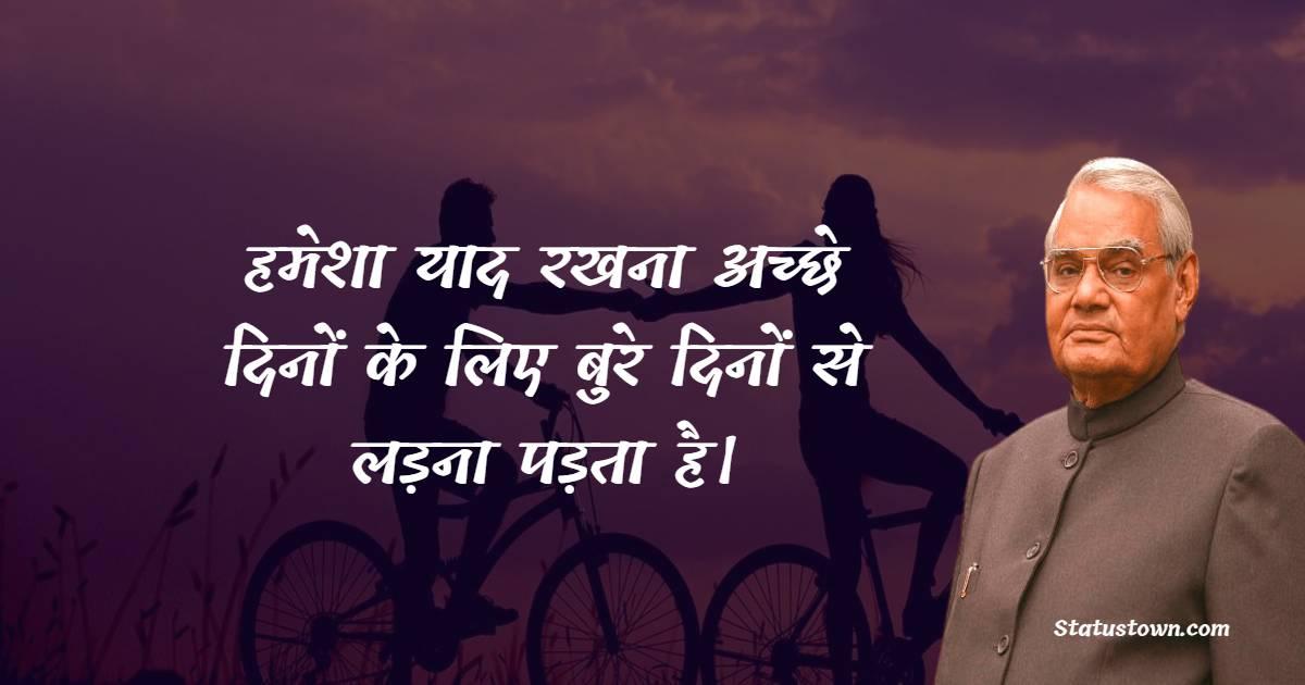 Atal Bihari Vajpayee Motivational Quotes