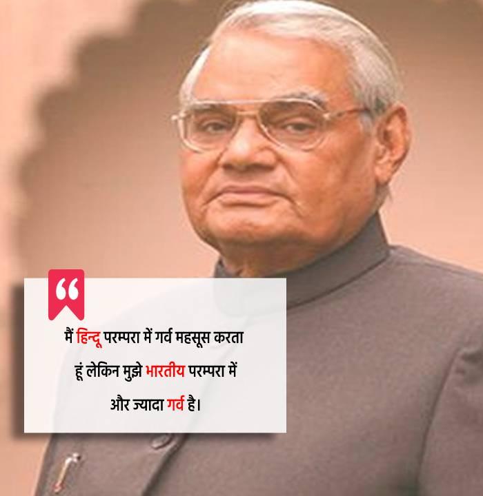 Atal Bihari Vajpayee Inspirational Quotes