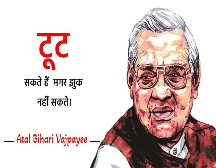 Atal Bihari Vajpayee Quotes - टूट सकते हैं मगर झुक नहीं सकते।