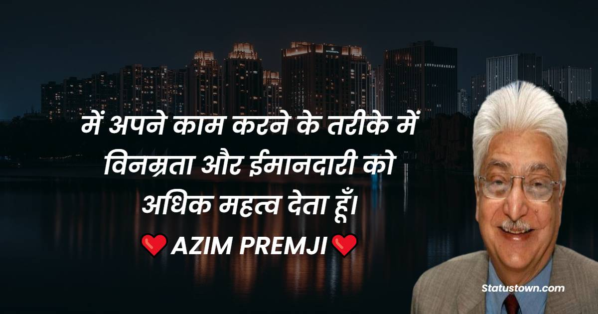 Azim Premji Status