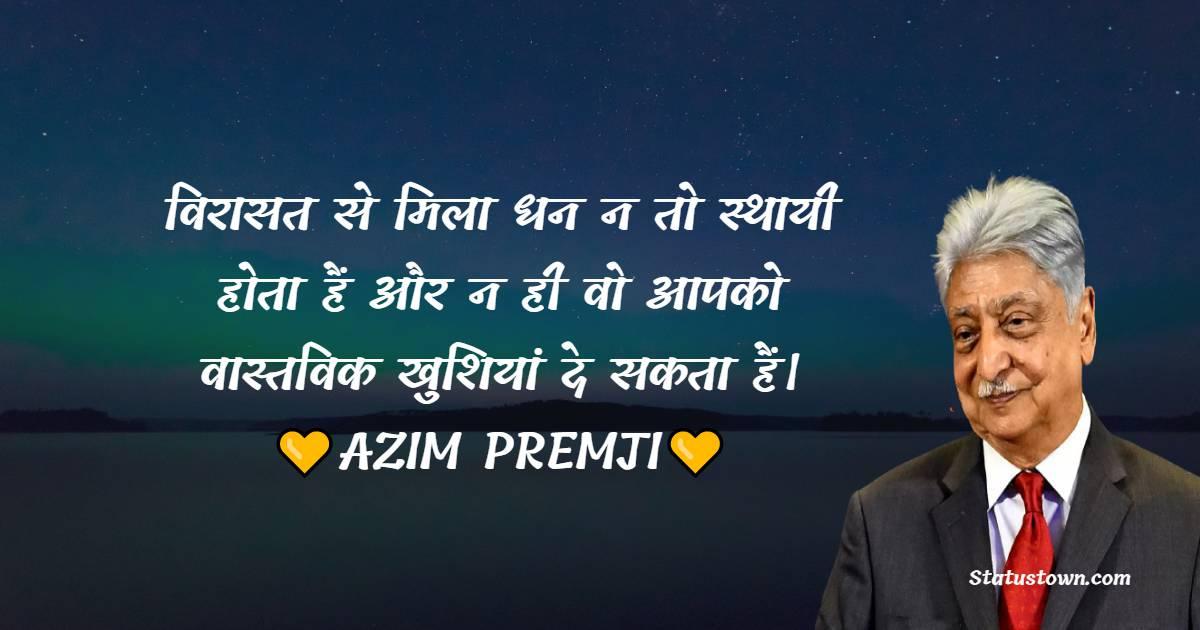 Azim Premji Quotes images