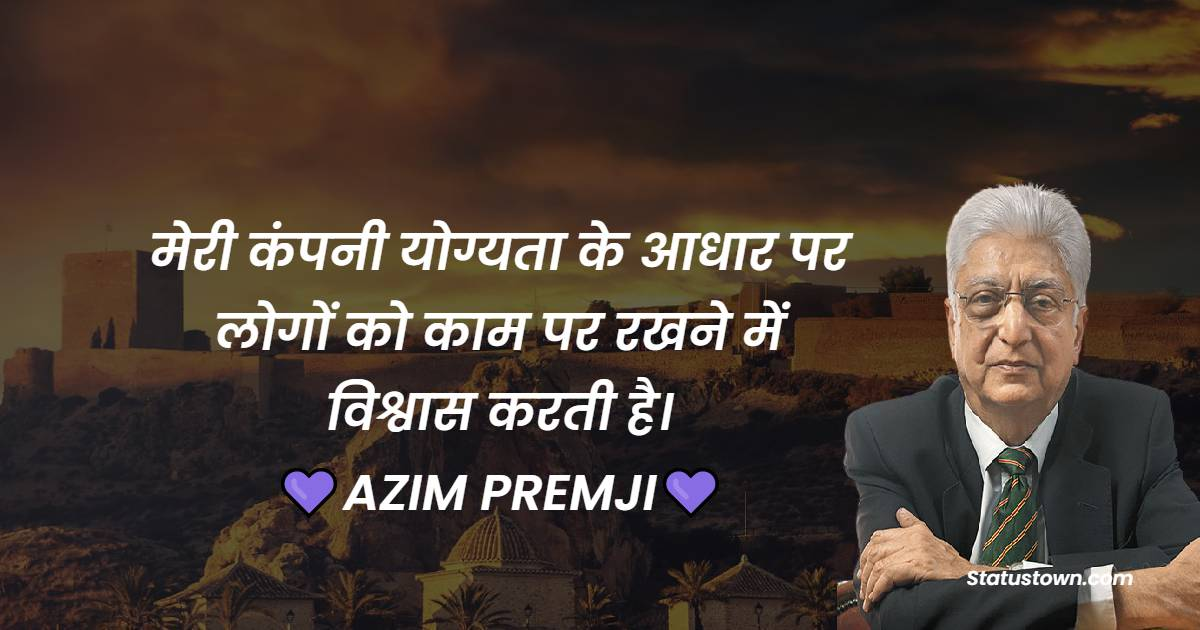 Azim Premji Short Quotes