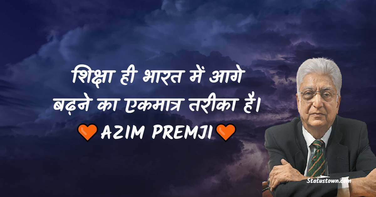 Azim Premji Motivational Quotes