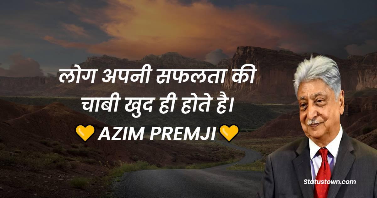 Azim Premji Quotes - लोग अपनी सफलता की चाबी खुद ही होते है।