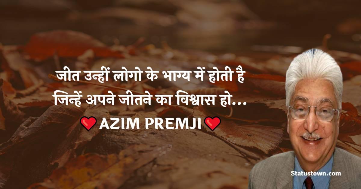 Azim Premji Unique Quotes