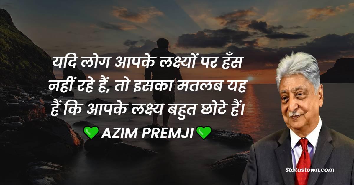 Azim Premji Quotes
