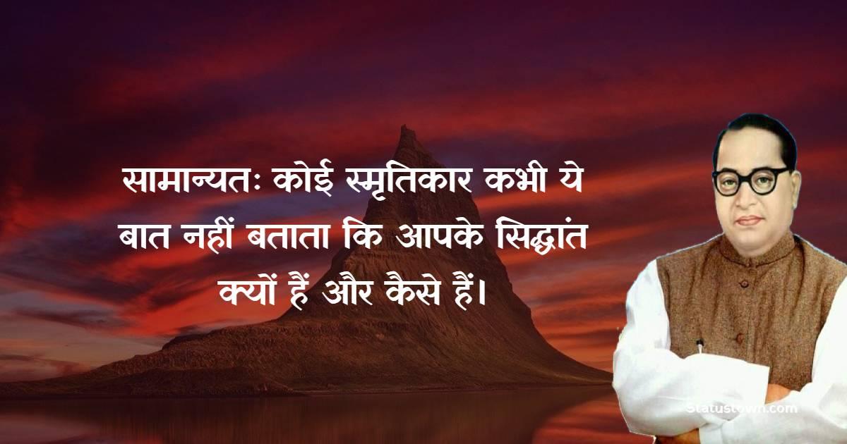 B. R. Ambedkar Quotes - सामान्यतः कोई स्मृतिकार कभी ये बात नहीं बताता कि आपके सिद्धांत क्यों हैं और कैसे हैं।