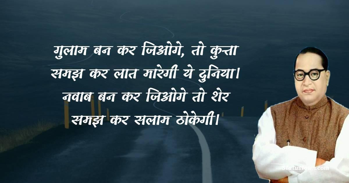 B. R. Ambedkar Quotes images