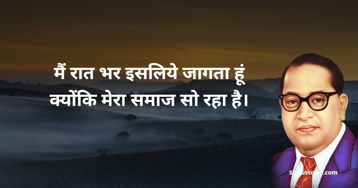 B. R. Ambedkar Positive Thoughts