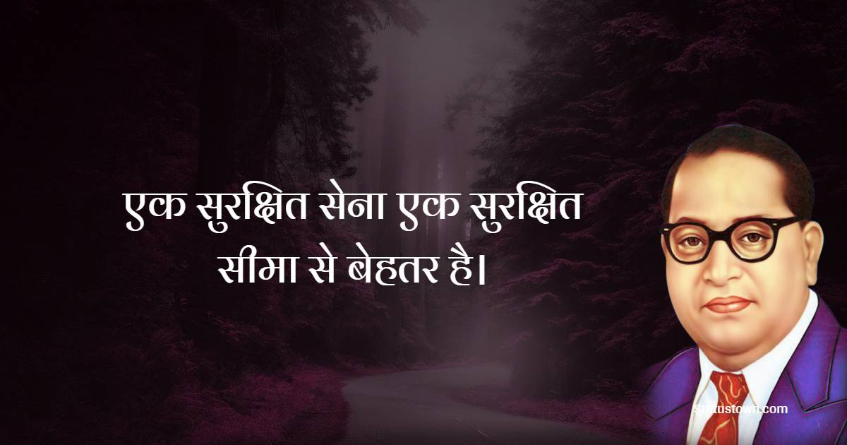 B. R. Ambedkar Short Quotes