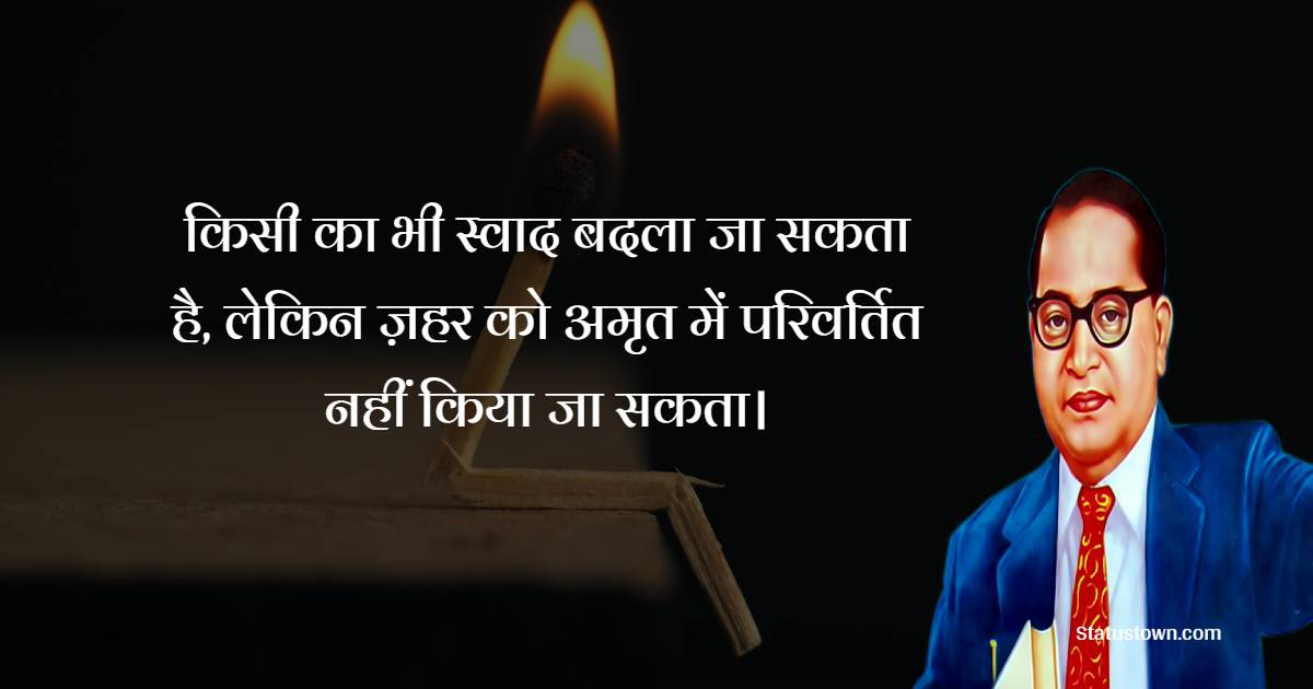 B. R. Ambedkar Motivational Quotes
