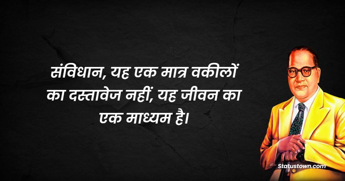 B. R. Ambedkar Positive Quotes