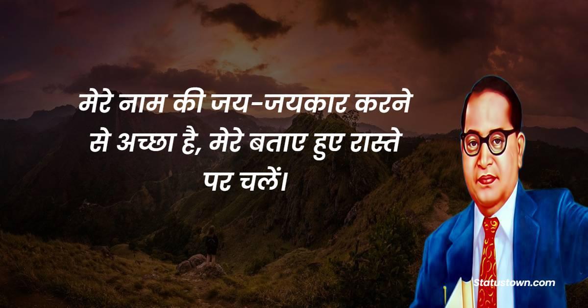 B. R. Ambedkar Thoughts