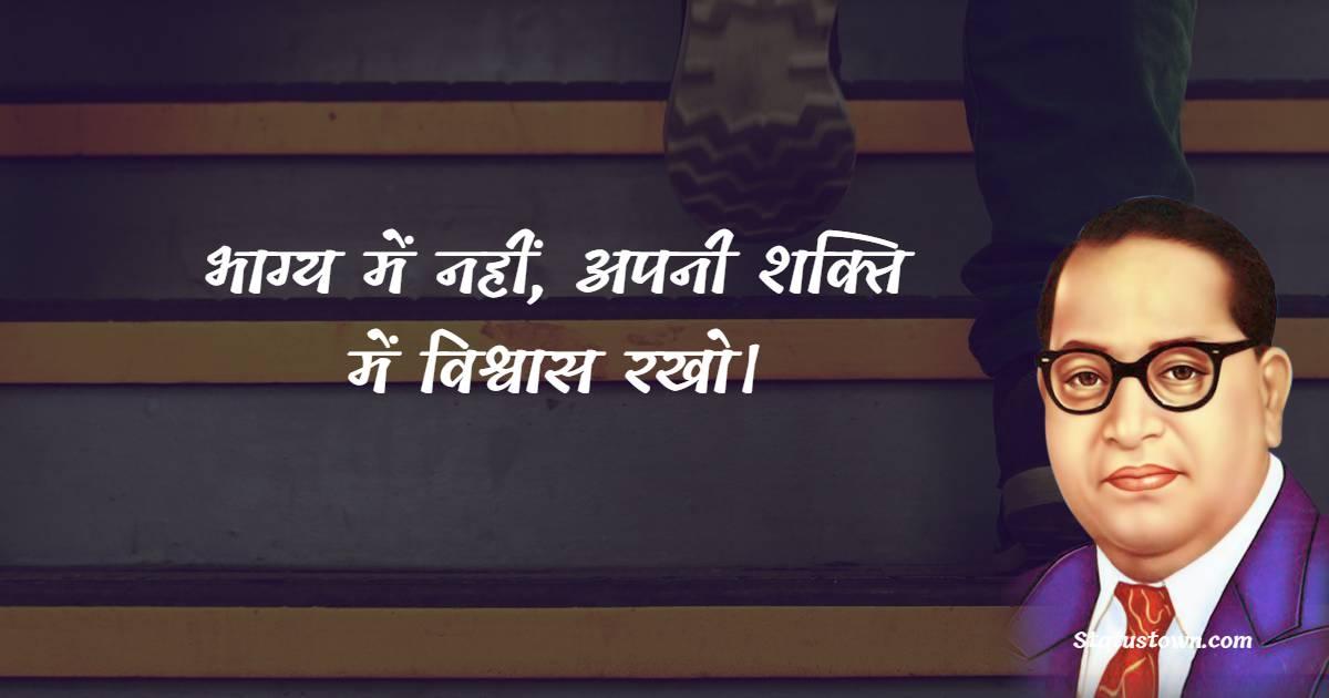 B. R. Ambedkar Unique Quotes