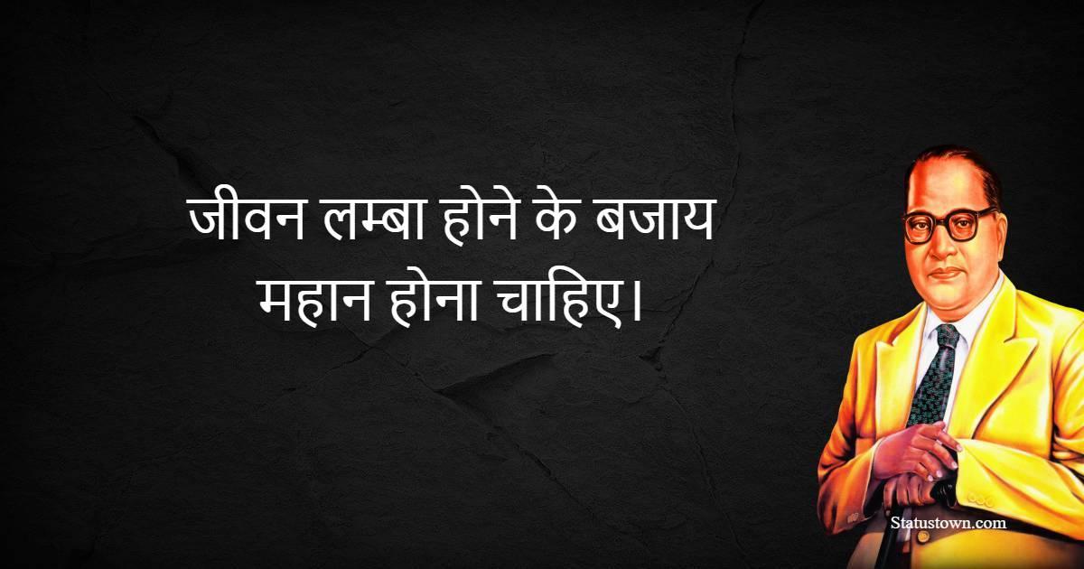B. R. Ambedkar Quotes
