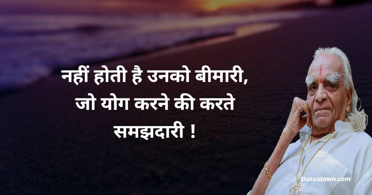 B.K.S. Iyengar Quotes - नहीं होती है उनको बीमारी, जो योग करने की करते समझदारी !