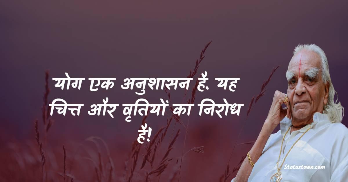 B.K.S. Iyengar Quotes - योग एक अनुशासन है. यह चित्त और वृतियों का निरोध है.
