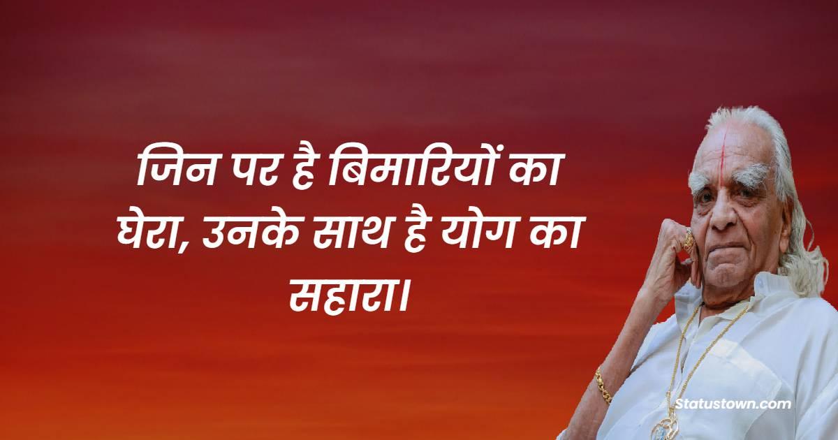 B.K.S. Iyengar Quotes - जिन पर है बिमारियों का घेरा, उनके साथ है योग का सहारा।