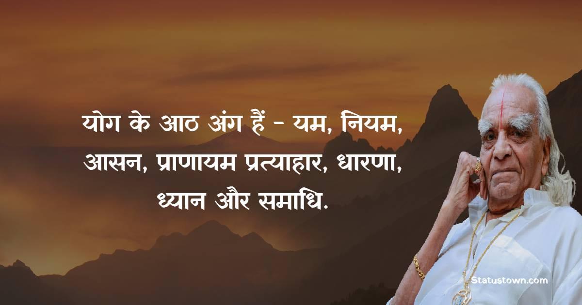 B.K.S. Iyengar Quotes - योग के आठ अंग हैं - यम, नियम, आसन, प्राणायम प्रत्याहार, धारणा, ध्यान और समाधि.