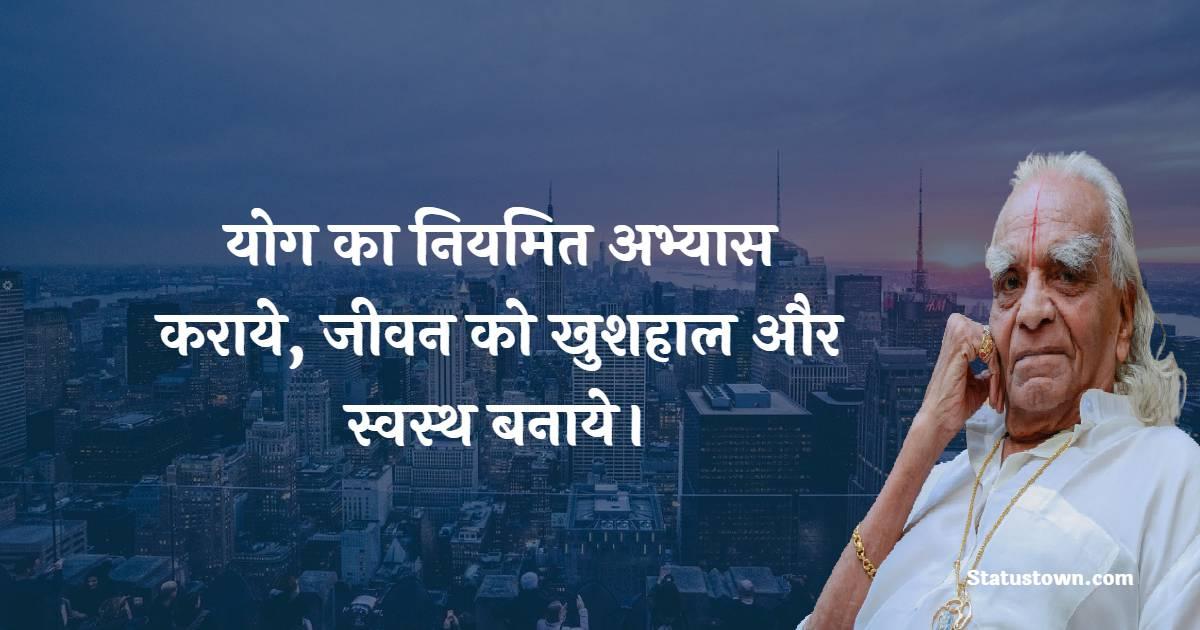 B.K.S. Iyengar Quotes - योग का नियमित अभ्यास कराये, जीवन को खुशहाल और स्वस्थ बनाये।