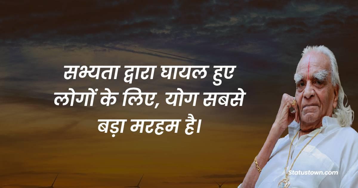 B.K.S. Iyengar Quotes - सभ्यता द्वारा घायल हुए लोगों के लिए, योग सबसे बड़ा मरहम है।
